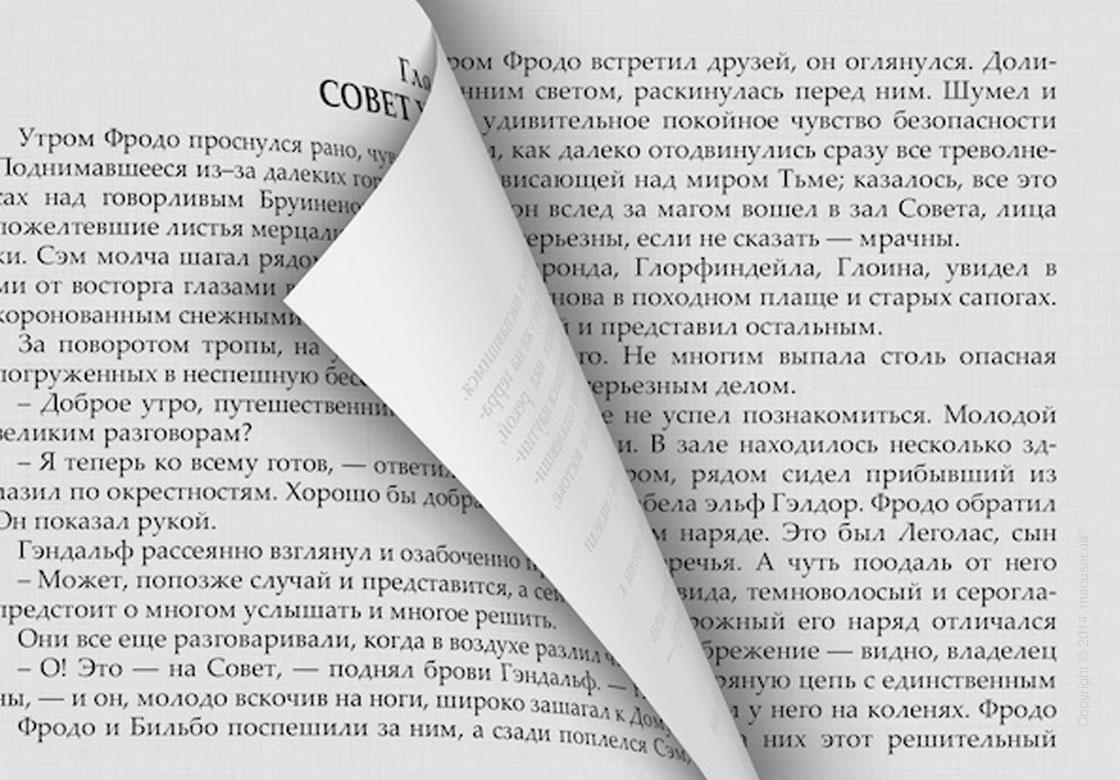 pdf книга с перелистыванием страниц