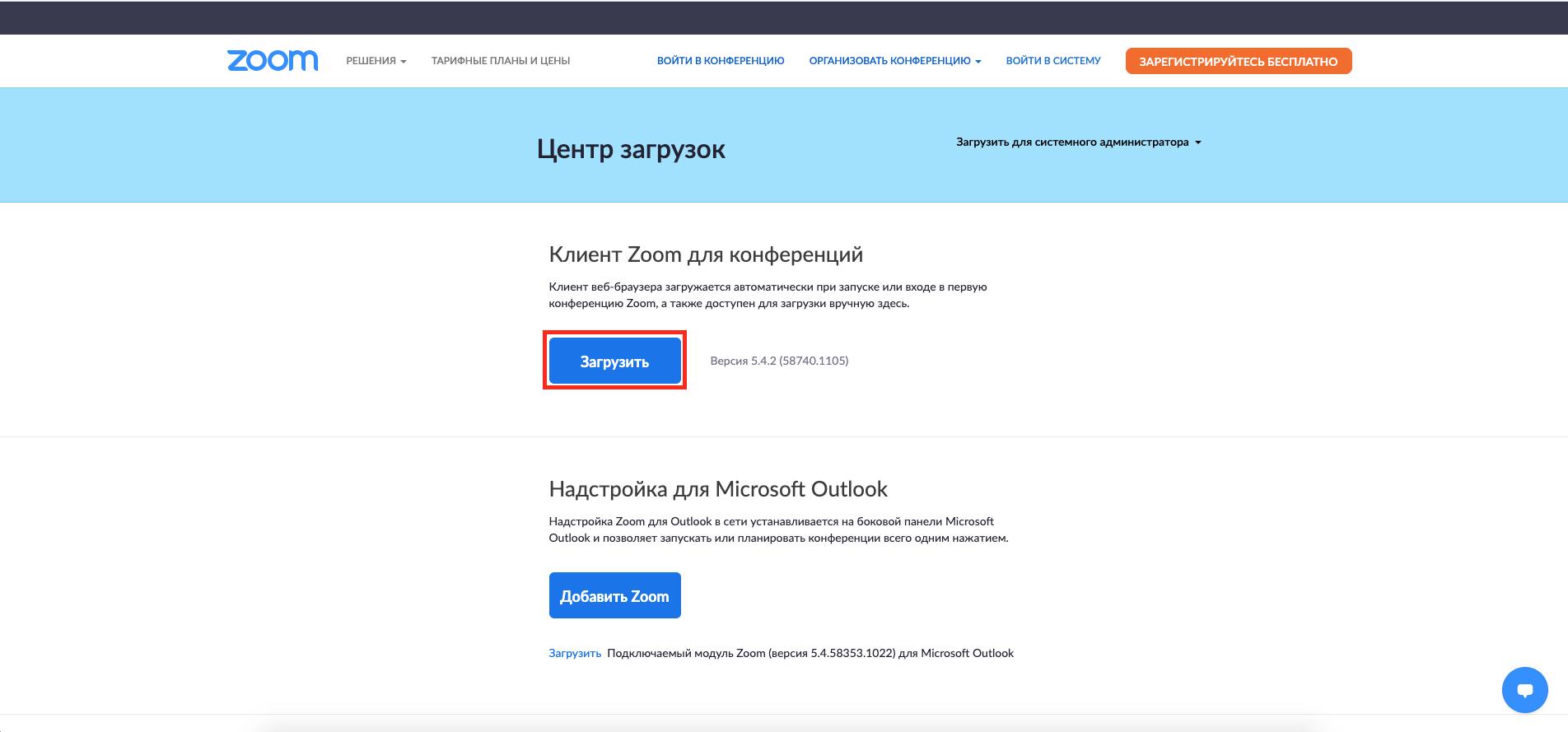 установка клиента Zoom с официального сайта