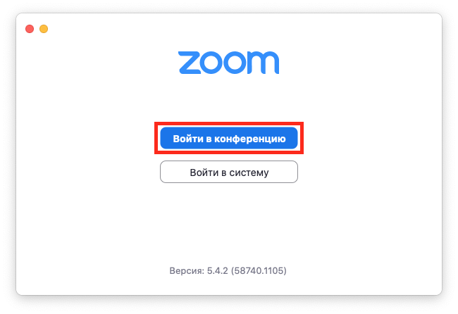 вход в zoom