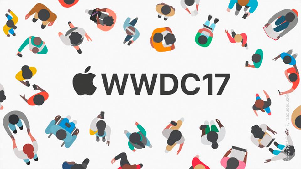 Грядущее WWDC 2017. Что ожидать?