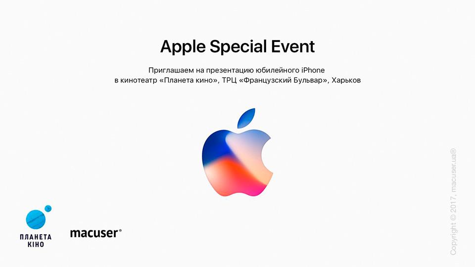 Приглашаем на презентацию юбилейного iPhone, до встречи 12 сентября! UPD!