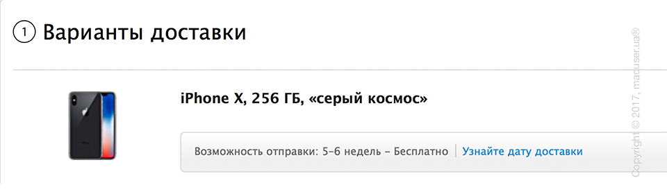 Сроки доставки iPhone X