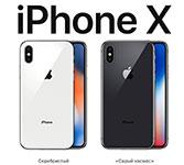 Стартовал предзаказ на iPhone X