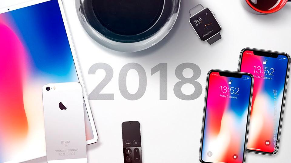 Ожидаемые новинки Apple в 2018 году