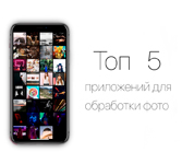 Топ-5 приложений для редактирования фотографий на iPhone (2018 года)