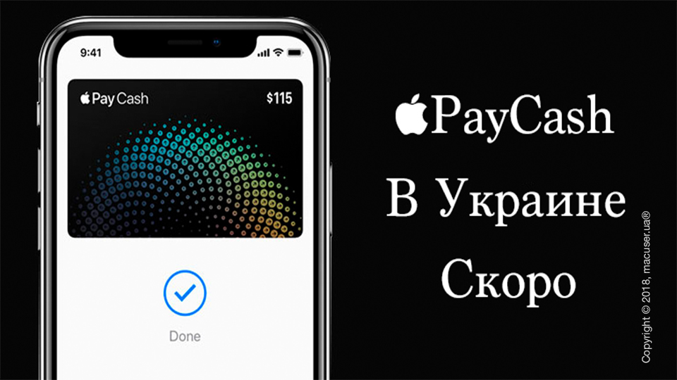 Apple PayCash в Украине