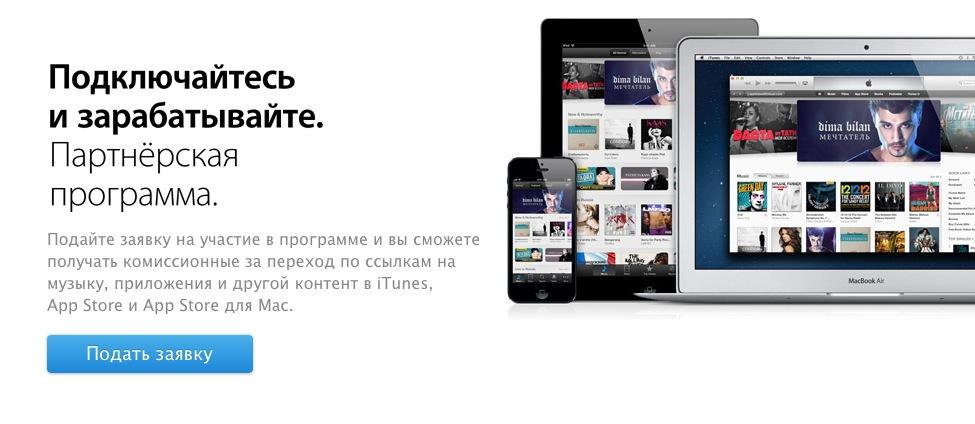 Партнерская программа iTunes стартовала в России
