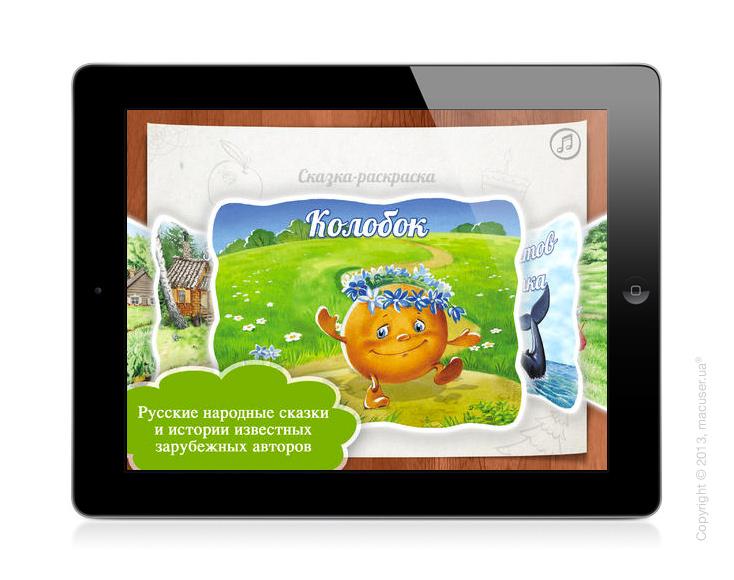 «Сказка-раскраска» – подарите своему малышу путешествие в мир сказки