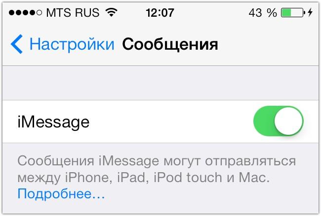 Проблемы в работе iMessage будут устранены в следующем обновлении iOS 7