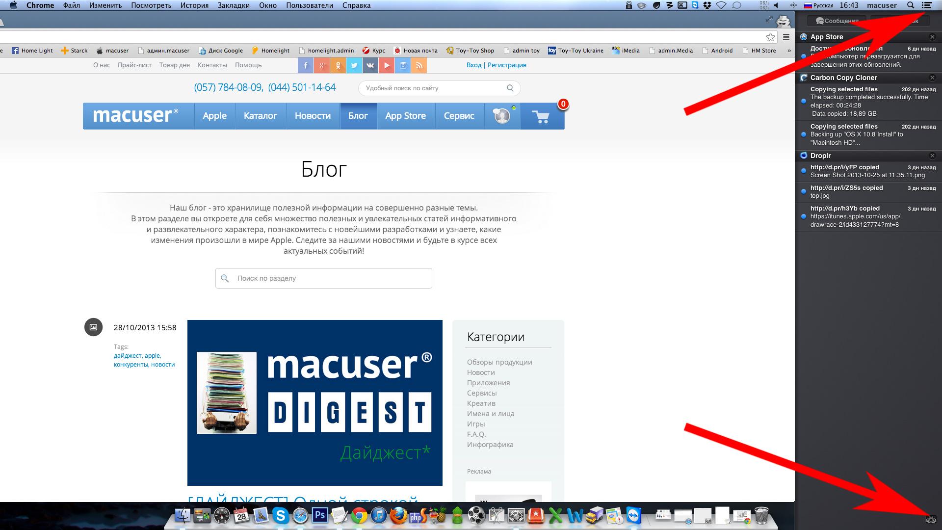 OS X Mavericks: учимся отключать назойливые уведомления на заблокированном экране Mac