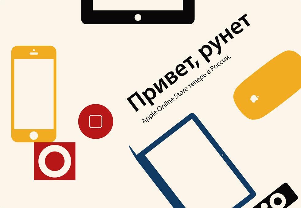 Привет, Рунет! Онлайн-магазин Apple заработал в России.