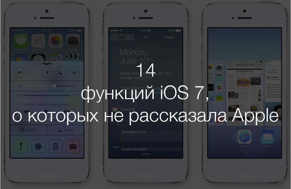 Новые функции iOS 7, о которых еще никто не слышал.