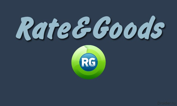Делаем только удачные покупки с сервисом Rate&Goods