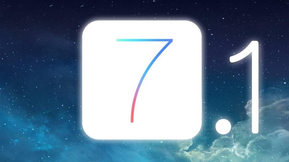 Встречаем iOS 7.1. Первый взгляд на обновленную операционную систему