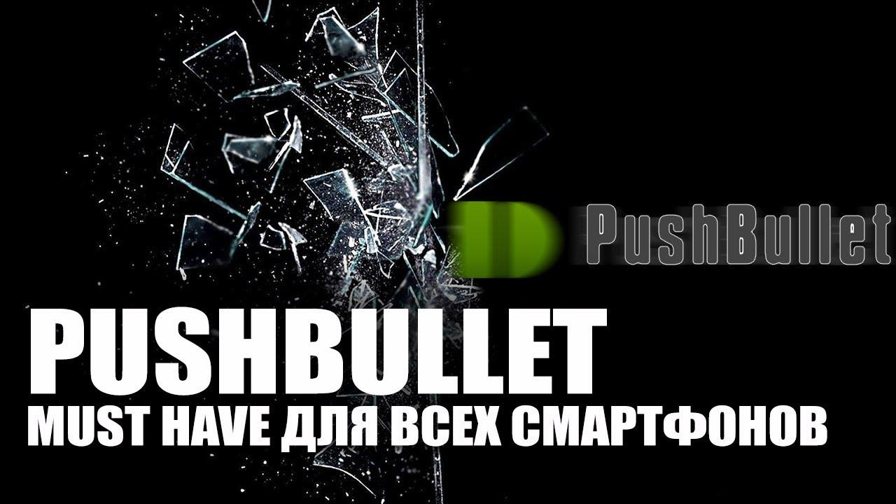 Изящное и функциональное приложение для передачи данных Pushbullet
