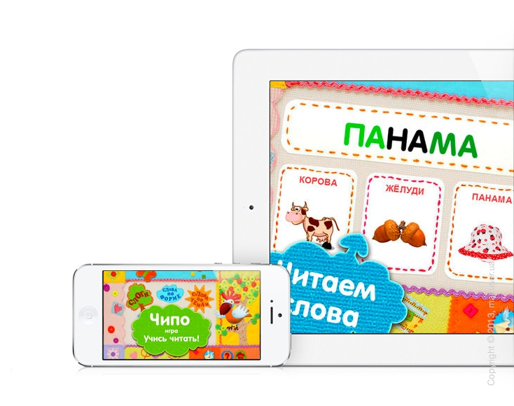 Учусь читать с Чипой — игра по обучению чтению на iPad и iPhone. Приложение дня!