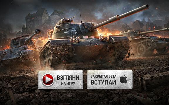 Wargaming приглашает протестировать World of Tanks для iOS [видео]