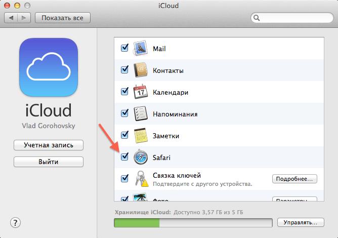 Вкладки iCloud на практике