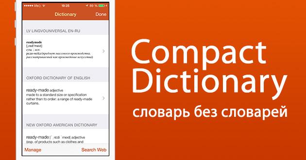 Compact Dictionary — гибкий офлайн-словарь, но с нюансом