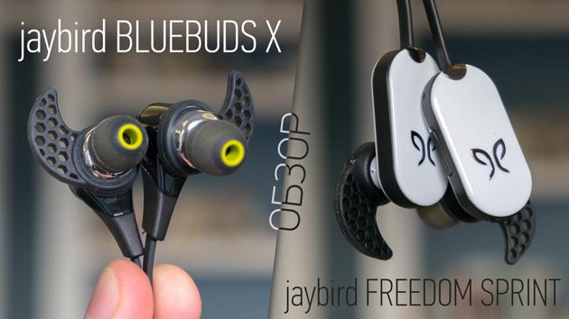 Обзор и сравнение беспроводных спортивных наушников Jaybird Freedom Sprint и Bluebuds X
