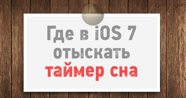 Где в iOS 7 отыскать таймер сна