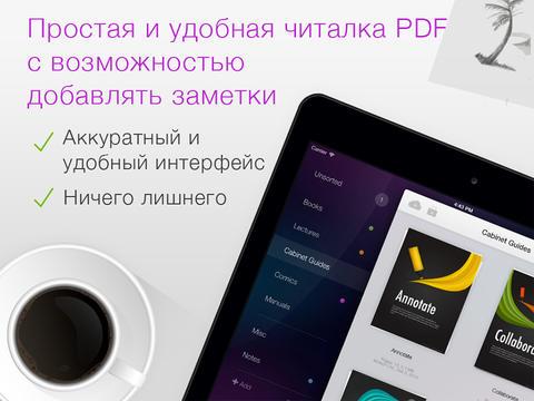 PDF Cabinet 2.0 – для тех, кто ищет бесплатную PDF-читалку хорошего качества!