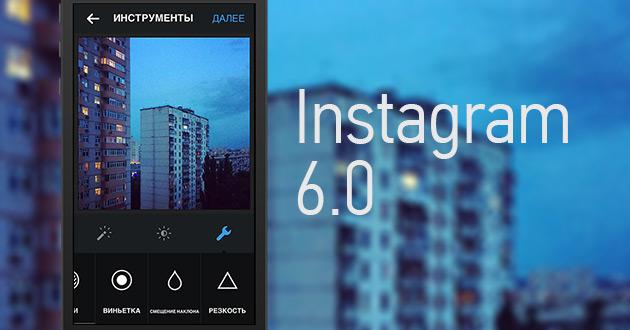 Instagram 6.0 получил настраиваемые фильтры и солидный фоторедактор