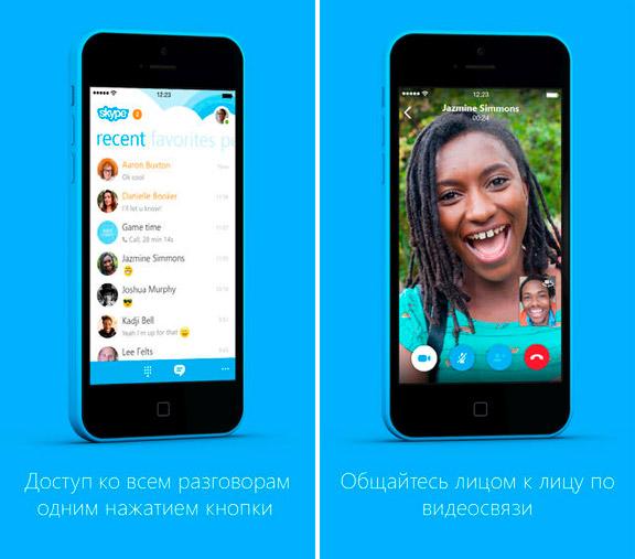 Вышла новая версия Skype для iPhone с новым действием для удаления бесед и редактирования сообщений