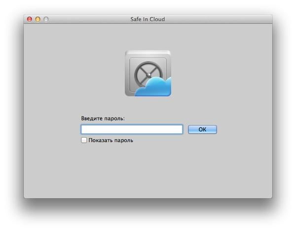 Safe in Cloud — лучший бесплатный менеджер паролей для Mac