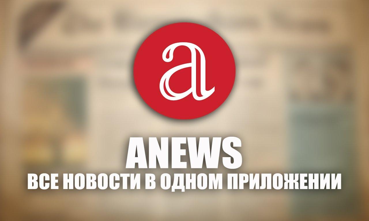 Anews: как читать все новости и не сойти с ума