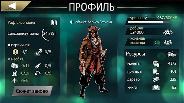 Игра Assassin's Creed: Pirates доступна бесплатно в App Store
