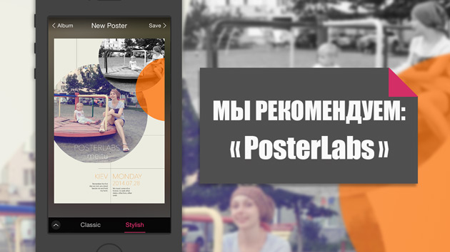 [Мы рекомендуем] PosterLabs — пару тапов и постер готов