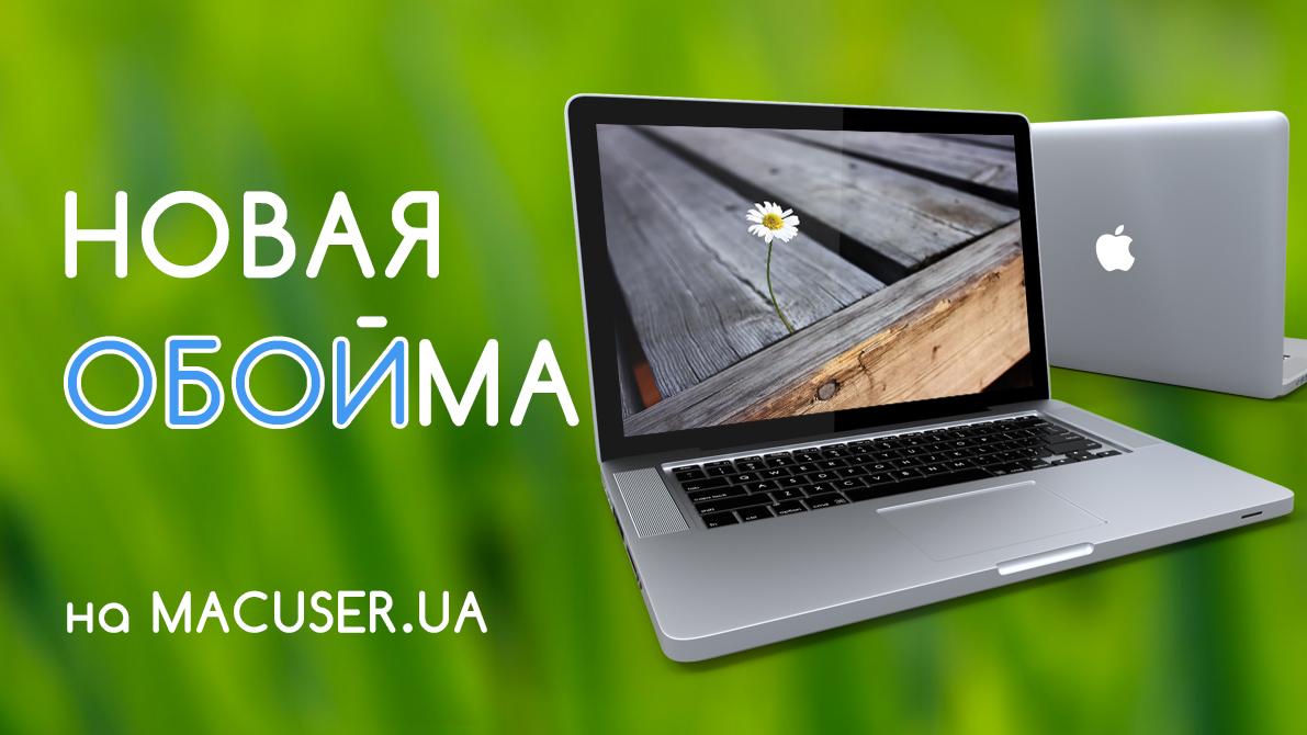 Свежие обои для iMac/MacBook Pro/MacBook Air