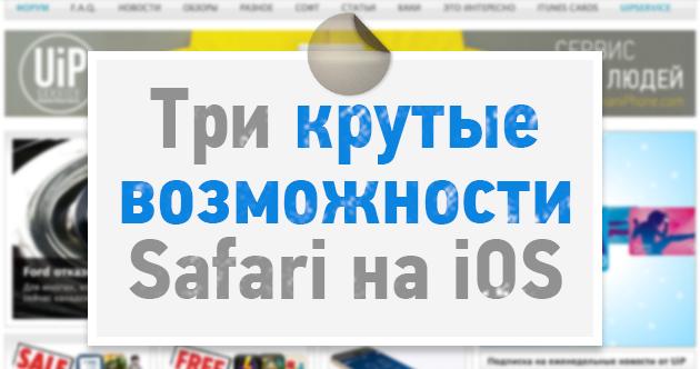 Три крутые возможности Safari на iOS, про которые должен знать каждый