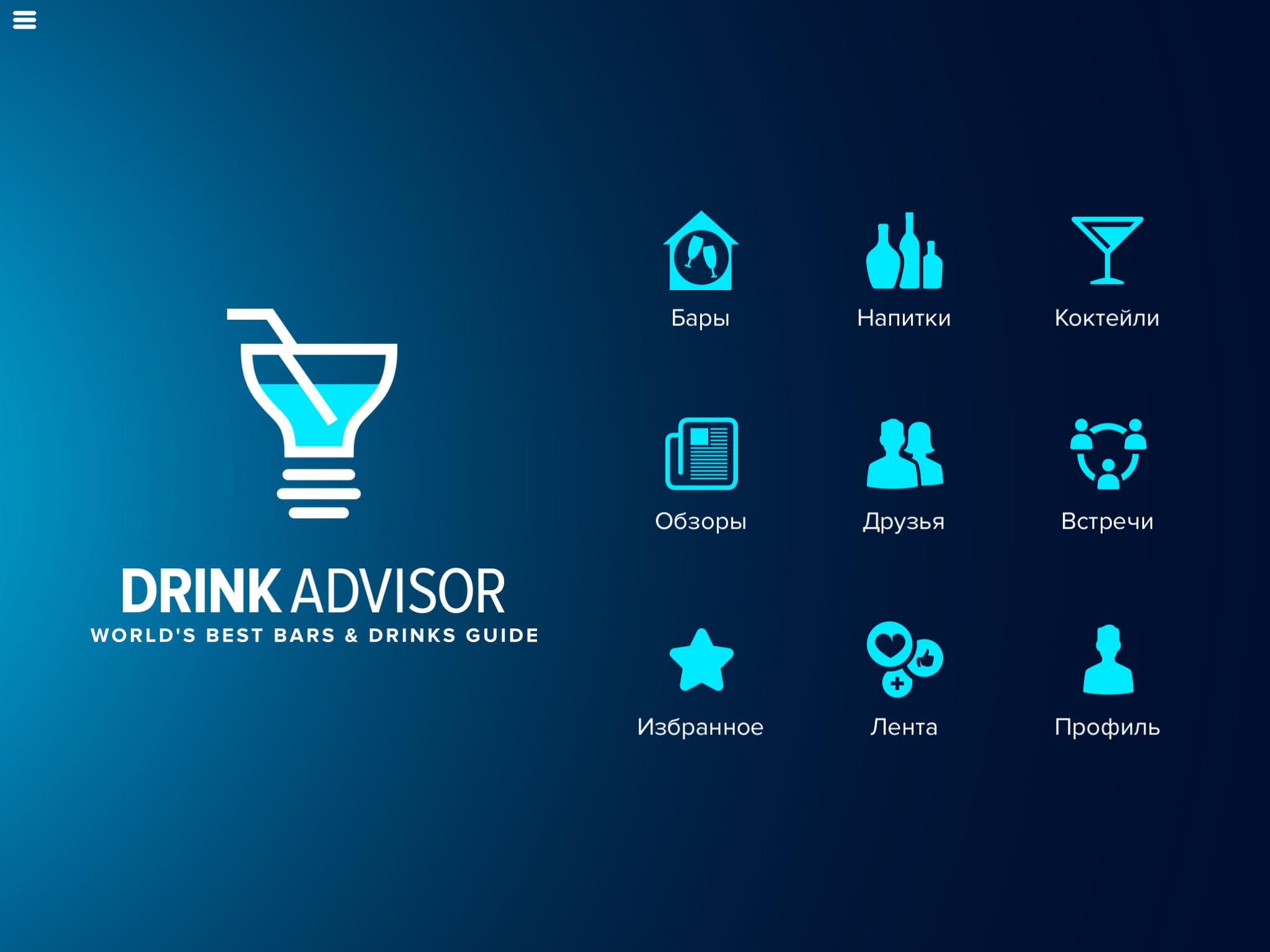 Новые бары, клубы и коктейли в твоём городе и путешествиях с DrinkAdvisor