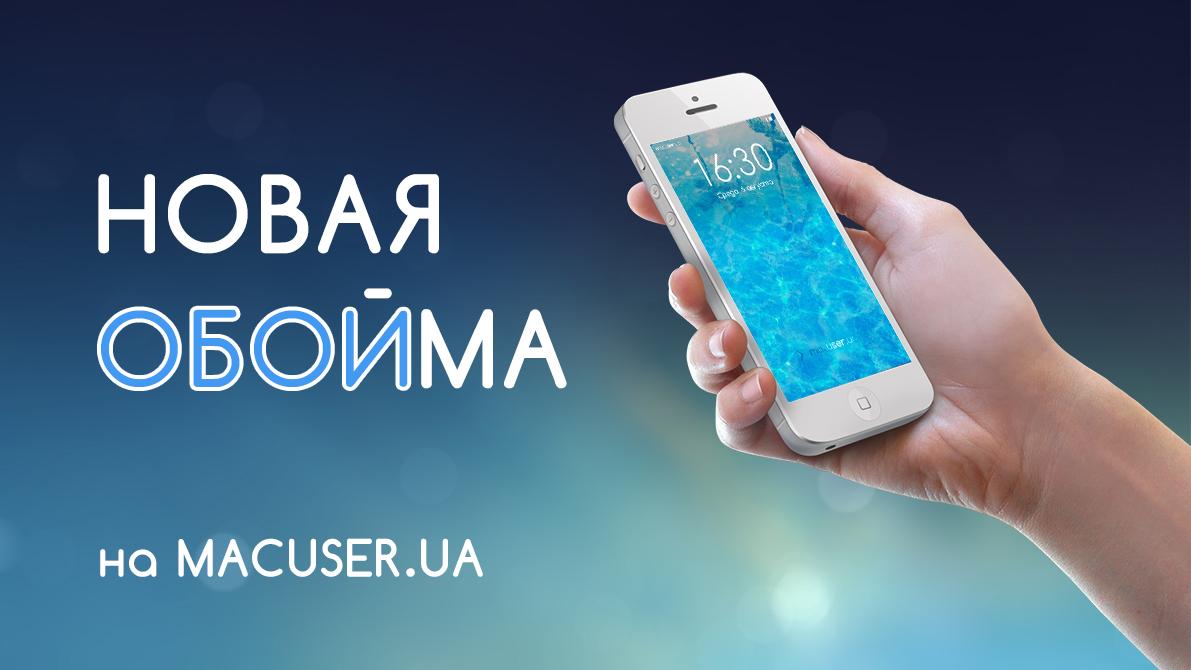 Свежие обои для iPhone 4/4s/5/5c/5s