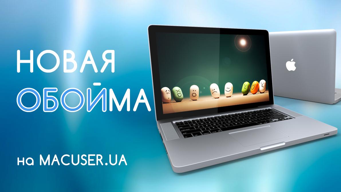 Свежая подборка обоев для iMac/MacBook Pro/MacBook Air