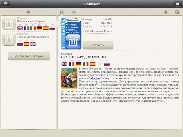 Приложение «Метод чтения Ильи Франка» – легкий способ изучения иностранных языков