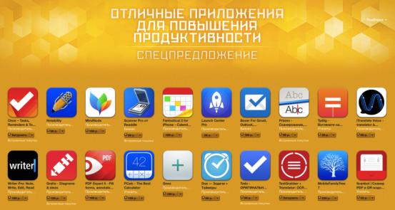 Спецпредложение App Store: скидки на приложения для повышения продуктивности