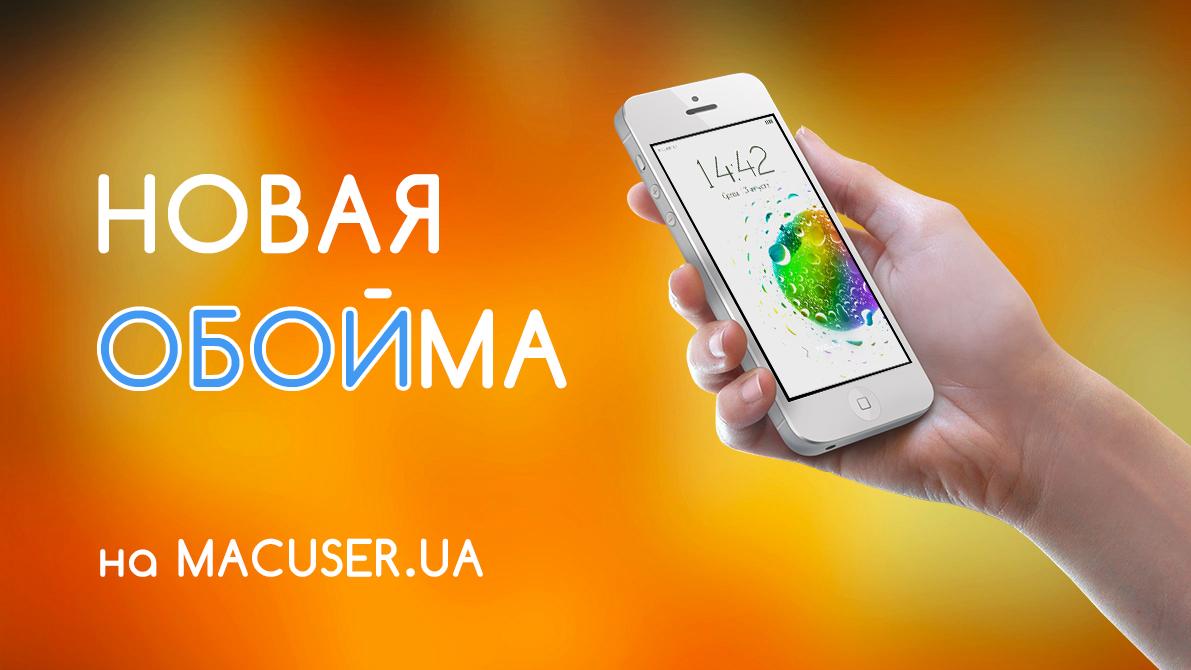 Свежая подборка обоев для iPhone 4/4s/5/5c/5s