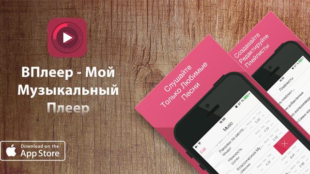 ВПлеер сделает любимую музыку и плейлисты из ВКонтакте доступными offline