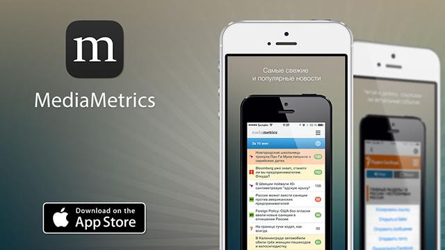 Рейтинг MediaMetrics — свежие котировки новостей на iPhone и iPad