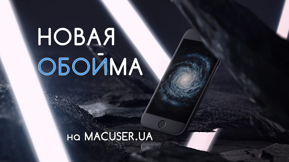Обои из iOS 8 для iPhone 5/5s/6/6Plus