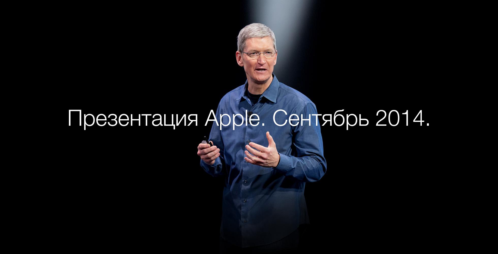 Презентация Apple. Сентябрь 2014. Полная видеозапись