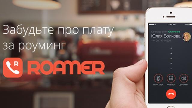 Roamer — экономичная альтернатива роумингу за границей