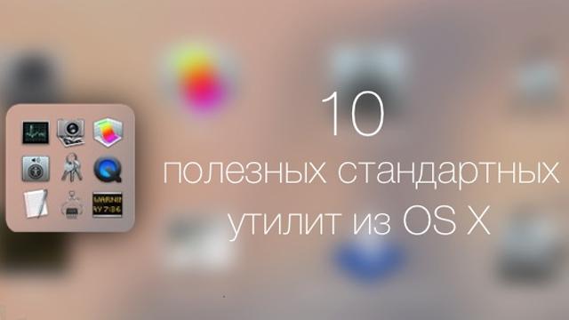10 полезных утилит из OS X идущих «с коробки»