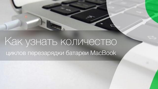 Как узнать сколько раз заряжали батарею MacBook Pro или MacBook Air