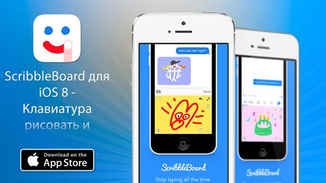 Scribbleboard для iOS — клавиатура, позволяющая выразить свои мысли с помощью рисунков