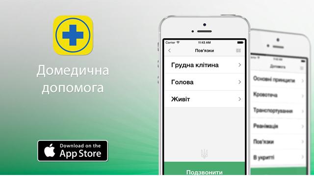 Украинцы выпустили iOS-приложение по оказанию первой помощи