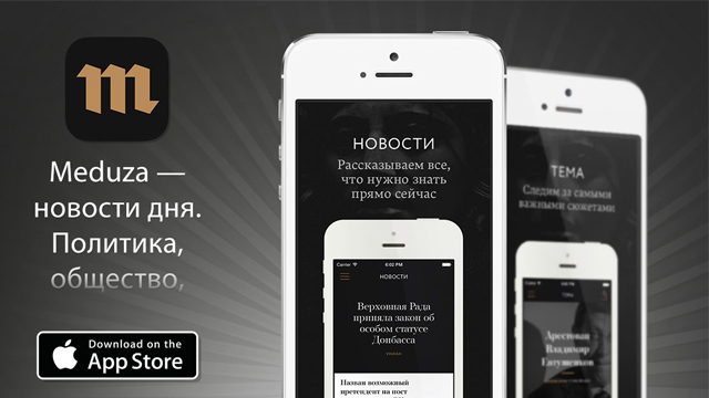 У проекта Meduza бывшей редакции «Ленты.ру» появилось iOS-приложение